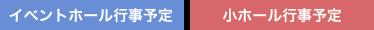 イベントホール行事予定は青色、小ール行事予定は赤色で表示してあります。