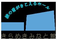 波の音がきこえるホール。きらめきみなと館 福井県敦賀市