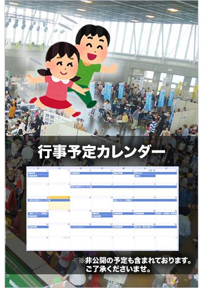 行事予定カレンダー 非公開の予定も含まれます。ご注意ください。