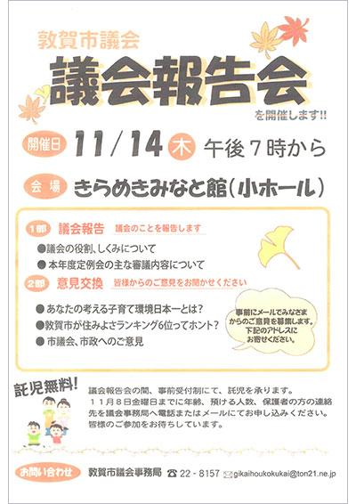 敦賀市議会 議会報告会を開催します! 11月14日(木) 午後7時から きらめきみなと館(小ホール) 敦賀市議会事務局 0770-22-8157
