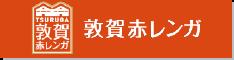 敦賀赤レンガ